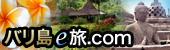 バリ島のオプショナル現地ツアー情報「バリ島e旅.com」